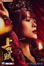 Nonton Drama China The Rebel Princess (2021) Sub Indo nodrakor